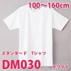 ダルク 無地 Tシャツ ホワイト DM030 5.0オンス スタンダードTシャツ 100〜160cm ホワイト
