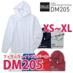 アウトレット・廃盤 ダルク 無地 パーカー DM205 6.8オンス フェザーウェイトプルパーカー XS〜XLトムス