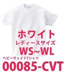 プリントスター 無地 Tシャツ ホワイト 00085-CVT 5.6オンス CVT ヘビーウェイトTシャツ WS〜WL ホワイト