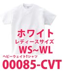00085-CVT WS〜WL ホワイト5.6オンス ヘビーウェイトTシャツ プリントスター無地トムス085CVT85