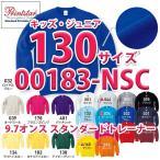 プリントスター 無地 トレーナー 00183-NSC 9.7オンス NSC スタンダードトレーナー XS〜XLトムス