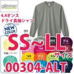 グリマー 無地 ドライロンT(ロングTシャツ) 00304-ALT 4.4オンス ALT ドライロングスリーブTシャツ SS〜LL