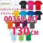 グリマー 無地 ドライTシャツ 00350-AIT 3.5オンス インターロック ドライ Tシャツ SS〜LL