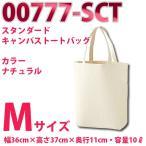 00777-SCTナチュラルMサイズ スタンダードキャンバストートバッグ TOMSトムス無地T777-SCT