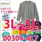 グリマー 無地 ドライロンT(ロングTシャツ) 00304-ALT 4.4オンス ALT ドライロングスリーブTシャツ 3L〜5L