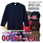 プリントスター 無地 ロンT 00101-LVC 5.6オンス LVC ヘビーウェイト長袖リブ無しカラーTシャツ S〜XL カラー