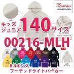 Yahoo!三洋アパレル ヤフー店00216-MLH 8.4オンス フーデッドライトパーカー 140cm Printstar プリントスター TOMS トムス 216-MLHSALEセール