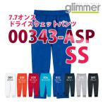 00343-ASP 7.7オンス ドライスウェットパンツ【SSサイズ】glimmerグリマーTOMSトムスメンズ男性用レディース女性用343