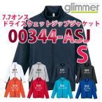 00344-ASJ 7.7オンス ドライスウェットジップジャケット【Sサイズ】glimmerグリマーTOMSトムスメンズ男性用レディース女性用344
