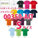 00350-AIT Sサイズ3.5オンス インターロック半袖ドライ TシャツトムスTOMSグリマーglimmer350AIT