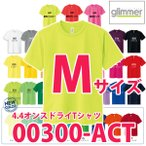 グリマー 無地 ドライTシャツ ホワイト・カラー 00300-ACT 4.4オンス ACT ドライTシャツ M ホワイト・カラー