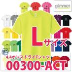 グリマー 無地 ドライTシャツ ホワイト・カラー 00300-ACT 4.4オンス ACT ドライTシャツ L ホワイト・カラー