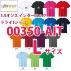 00350-AIT Lサイズ3.5オンス インターロック半袖ドライ TシャツトムスTOMSグリマーglimmer350AIT