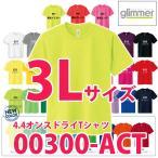 グリマー 無地 ドライTシャツ ホワイト・カラー 00300-ACT 4.4オンス ACT ドライTシャツ 3L〜5L ホワイト・カラー
