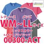 00300-ACT  WMからSSからLL 4.4オンスドライTシャツglimmerグリマーTOMSトムス無地ミックスカラー300ACTSALEセール