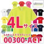 00300-ACT  4L 4.4オンスドライTシャツglimmerグリマーTOMSトムス無地ホワイト カラー 蛍光300ACTSALEセール