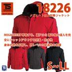 作業服 藤和 TS DESIGN 18226 メガヒート防水防寒ジャケット  S〜LL