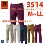 作業服 藤和 TS DESIGN 3514 ハイブリッドコットンメンズカーゴパンツ  M〜LL