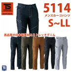 作業服 藤和 TS DESIGN 5114 メンズカーゴパンツ  S〜LL