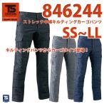 作業服 藤和 TS DESIGN 846244 ストレッチ中綿キルティングカーゴパンツ  SS〜LL