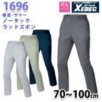 Yahoo!三洋アパレル ヤフー店1696 ラットズボン〈 70から100cm 〉XEBEC ジーベックSALEセール