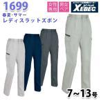 Yahoo!三洋アパレル ヤフー店1699 レディスラットズボン〈 7から13号 〉XEBEC ジーベックSALEセール
