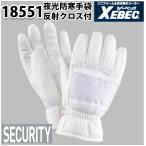 18551 防寒手袋 XEBEC ジーベックSALEセール