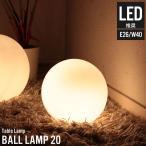テーブルランプ led対応 テーブルライト インテリアライト おしゃれ ボール型 20 間接照明 ライト 照明 北欧 アンティーク モダン ベッドサイド 読書灯 電気 E26