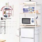 キッチンラック 冷蔵庫 ラック 幅60 オープンシェルフ スチール インダストリアル 収納 ホワイト ナチュラル ブラック 高さ調節