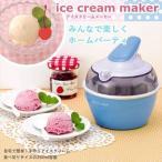 ショッピングアイスクリーム アイスクリームメーカー アイス ホームパーティー アイスクリーム 手作り 親子 料理 お祝い おやつ お菓子 アイスメーカー スイーツメーカー スイーツ マシン
