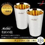 ショッピングタンブラー タンブラー 370ml ステンレス ペア セット 2個 ビアグラス ビアタンブラー ビール ビアマグ ビアカップ マグ グラス コップ 保温 保冷 二重