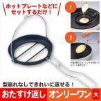 日本製 おたすけ返し ヘラ 大 フライ返し ヘラ ベラ 返し 返し焼き 丸型 円型 ホットケーキ お好み焼き 目玉焼き ホットプレート フライパン 料理 調理