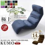 リクライニング座椅子 日本製 座椅子 リクライニング 座いす ハイバック フロアチェア ソファチェア 一人掛け ソファ チェアー 1人用 送料無料