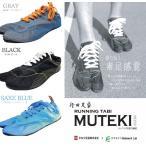 [無敵]MUTEKI 【ランニング足袋】伝統職人の匠技が創り出すランニングシューズ 3色《サックスブルー/ブラック/グレー》