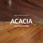 フローリング アカシア ユニフローリング  床材 厚さ15mm × 働き巾90mm × 長さ1820mm  1.63平米 建材 DIY  【送料無料】