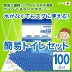 簡易トイレ 防災 洋式 水洗 セット袋 テント 車 非常用 携帯トイレ 女性 緊急トイレ 地震 災害  抗菌 消臭 簡易トイレセット(100回分)日本製