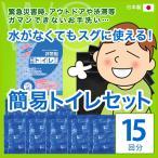 簡易トイレ 防災 洋式 水洗 セット袋 テント 車 非常用 携帯トイレ 女性 緊急トイレ 地震 災害  抗菌 消臭 簡易トイレセット(15回分)日本製