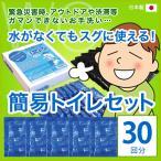 簡易トイレ 防災 洋式 水洗 セット袋 テント 車 非常用 携帯トイレ 女性 緊急トイレ 地震 災害  抗菌 消臭 簡易トイレセット(30回分)日本製