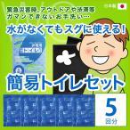簡易トイレ 防災 洋式 水洗 セット袋 テント 車 非常用 携帯トイレ 女性 緊急トイレ 地震 災害  抗菌 消臭 簡易トイレセット(5回分)日本製