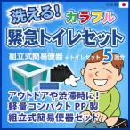 簡易トイレ 防災 洋式 セット袋 非常用 携帯トイレ 地震 災害  抗菌 消臭 洗える緊急トイレセット( 簡易便器+トイレセット5回分 )日本製