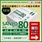 簡易トイレ SANYO80 簡易トイレセット(80回分) 純正日本製 非常用トイレ 防災トイレ 携帯トイレ 緊急トイレ 地震 災害 使い捨て 抗菌 消臭 トイレ セット