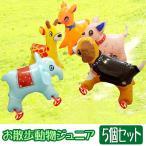 お散歩動物ジュニア5個セット(ビニール玩具)