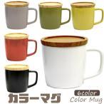 Color Mug(カラーマグ)マグカップ
