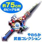 動物戦隊ジュウオウジャー やわらか武器コレクション 12個セット(ビニール玩具)