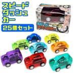 スピードダッシュカー(プルバックカー)25個セット(ミニカー)