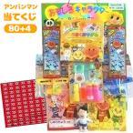 おもしろキャラクターパラダイスアンパンマン 当てくじ(80+4)JAN641426