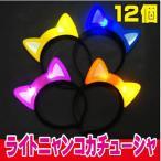 ライトニャンコカチューシャ12個セット(猫耳カチューシャ)(光るおもちゃ)