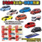 トミカのミニカー9車種福袋