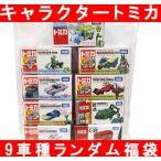 キャラクタートミカ9車種(福袋)キャラクターミニカーセット