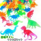 カラフル 恐竜すくい 100個セット(すくい人形)